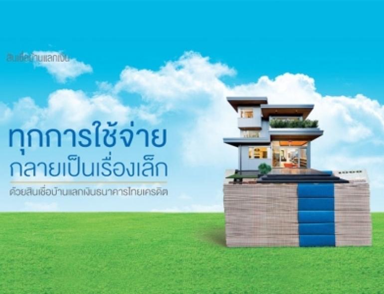 สินเชื่อบ้านไทยเครดิต
