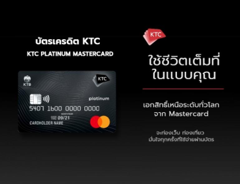 บัตรเครดิตกรุงไทย มาสเตอร์การ์ด