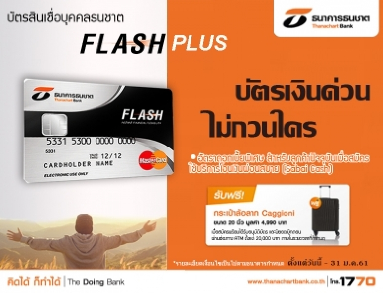 บัตรกดเงินสดธนชาต